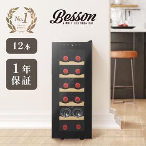 ワインセラー WINNER wine cellar 12本 35L ペルチェ式 1年保証 WNR12...