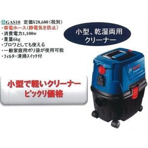 クリーナー GAS10