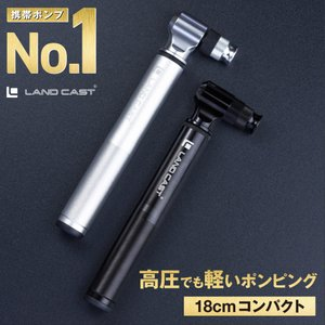 LANDCAST 300psi 18cmショートモデル 空気入れ ロードバイク クロスバイク 携帯ポ...
