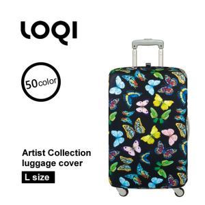 オマケ付き スーツケースカバー Lサイズ LOQI ローキー ラゲッジカバー 目印 傷防止