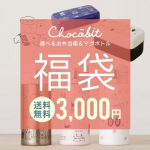 福袋 チョコビット Chocobit 選べるお弁当箱2段&マ...