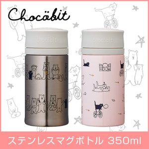■商品名 チョコビット chocobit マグボトル350ml 水筒 品番:COMB350CC  ■...