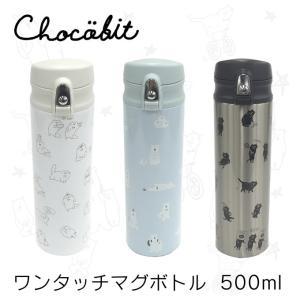 チョコビット chocobit ワンタッチマグボトル500ml 水筒 かわいい 軽量 直飲み 子供 洗いやすい 女の子 キッズ ステンレス 送料無料 あすつく対応