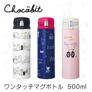 水筒 チョコビット chocobit ワンタッチマグボトル500ml かわいい 軽量 直飲み 子供 洗いやすい 女の子 キッズ ステンレス 送料無料 あすつく対応