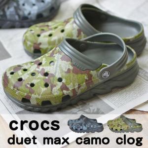 クロックス デュエット マックス カモ クロッグ Crocs / あすつく対応 eclity