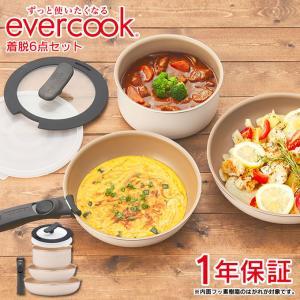 ■商品名:evercook フライパン6点セット エバークック  ■ポイント: 重ねて収納できるエバ...