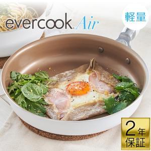 ■商品名:フライパン evercook Air 26cm  ■ポイント: 軽さと美しさをまとった、新...