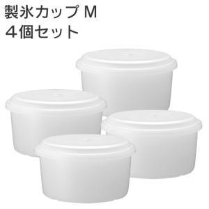 ■商品名:製氷カップM 4個セットHS-18M  ■ポイント: ドウシシャかき氷用製氷カップMサイズ...