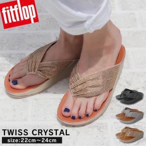 ■商品名:fitflop TWISS CRYSTAL サンダル ツウィス クリスタル トゥトング  ...