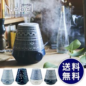 アロマ超音波 加湿器 Nebel ネーベル EF-HD01...