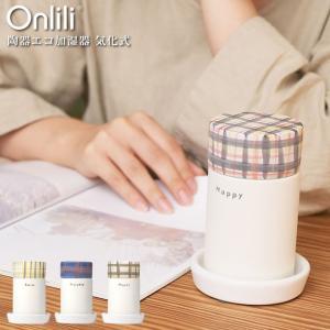 Onlili 陶器エコ加湿器 気化式 ONL-HF013