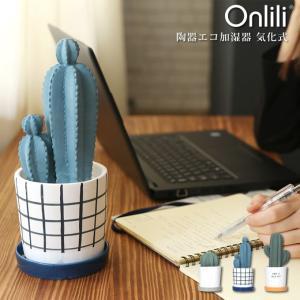 Onlili 陶器エコ加湿器 気化式 ONL-HF015