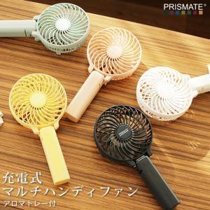 ハンディファン 扇風機 充電式 アロマトレー付 PRISMATE プリズメイト