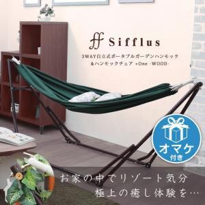Sifflus(シフラス)3WAY自立式ポータブルガーデンハンモック &ハンモックチェア +One -WOOD- オマケ付き