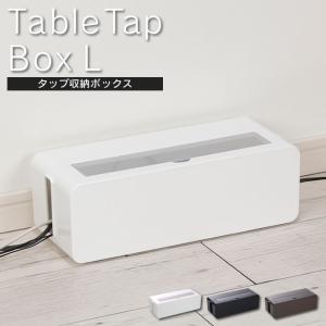 ケーブルボックス 電源 コード収納 コンセント テーブルタッ...