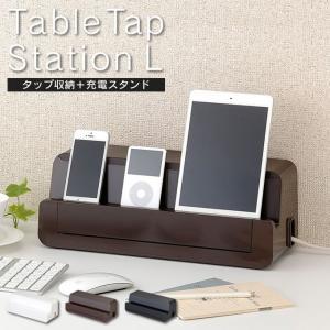 テーブルタップステーション L ケーブルボックス 配線 すっきり カバーの写真