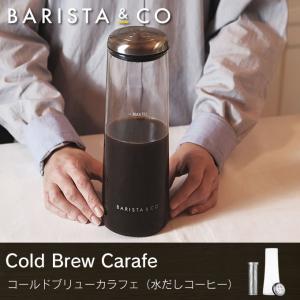 ■商品名:コールドブリューカラフェ 水だしコーヒー Cold Brew Carafe バリスタ BA...