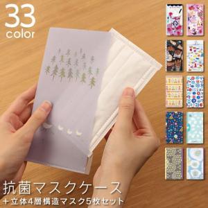 抗菌マスクケース&マスク×5枚入り個包装 セット 日本製 立...