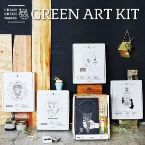グリーンアートキット アーバングリーンメーカーズ GREEN ART KIT URBAN GREEN MAKERS ugm01/ガーデニング 観葉植物 テラリウム