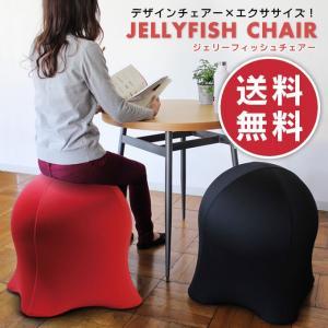 ジェリーフィッシュチェア チェアー JELLYFISH CHAIR WKC102/ジェリーフィッシュ バランスボール 椅子 送料無料 あすつく対応