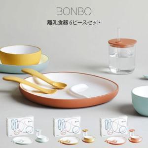 KINTO BONBO 離乳食器 6ピースセット