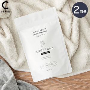 ■商品名:KIMURA SOAP'S CRAFTSMANSHIP 洗濯槽の洗浄剤A ドラム式洗濯機用...