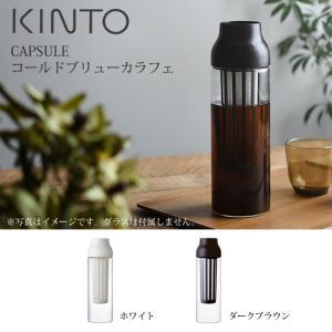 ■商品名:キントー CAPSULE コールドブリューカラフェ  ■ポイント: 傾けると自然に蓋が開き...