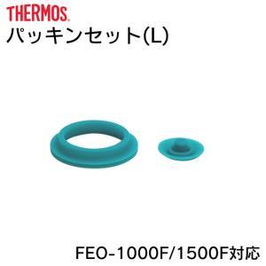パッキンセットL サーモス B-003810 F...の商品画像