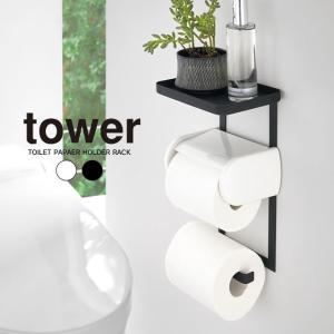 tower タワー トイレットペーパーホルダー上ラック 2段|eclity