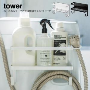 tower タワー ホースホルダー付き 洗濯機横 マグネットラック 強力マグネット おしゃれ 北欧 収納  簡単取り付け ギフト|eclity