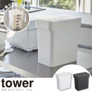 タワー 米びつ 密閉 袋ごと tower 5kg 計量カップ...