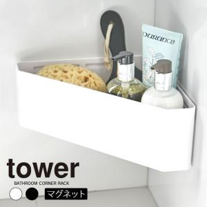 tower タワー マグネット バスルームコーナー おもちゃラック おもちゃ入れ 風呂場 お風呂 浴室 おしゃれ マグネット 磁石 2面 強力 コーナー 子供用 玩具 乾燥|eclity