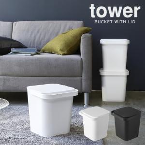 ■商品名:tower フタ付バケツ 12L タワー  ■ポイント: フタが付いたスタイリッシュなデザ...