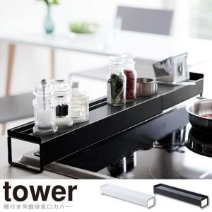 tower タワー 棚付き伸縮排気口カバー