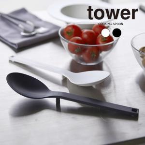 ■商品名:tower シリコーン調理スプーン タワー  ■ポイント: 先端が浮くので直置きにならずに...