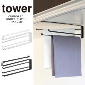 tower タワー 戸棚下 布巾ハンガー メール便で送料無料|eclity