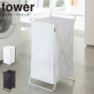 ■商品名:tower ランドリーバスケット タワー 山崎実業 YAMAZAKI  ■ポイント: スタ...