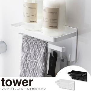 ■商品名:マグネットバスルーム多機能ラック タワー tower  ■ポイント: マグネットが付く浴室...