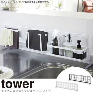 tower タワー キッチン自立式 メッシュパネル ワイド|eclity