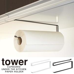 tower タワー 戸棚下 キッチンペーパー ホルダー メール便で送料無料