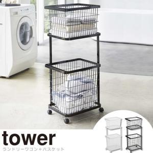 ■商品名:ランドリーワゴン+バスケット タワー tower  ■ポイント: シンプルでスタイリッシュ...