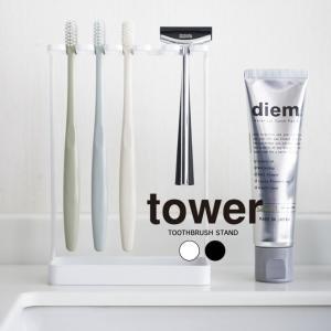■商品名:tower 歯ブラシスタンド 5連 タワー  ■ポイント: 歯ブラシやシェーバーを掛けて収...