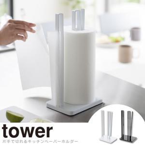 tower タワー キッチンペーパーホルダー 片手で切れる
