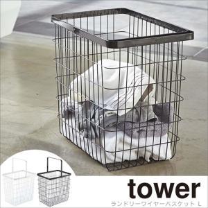 ■商品名:ランドリーワイヤーバスケットL tower タワー  ■ポイント: シンプルでスタイリッシ...
