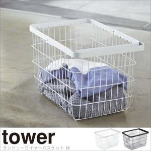 ■商品名:ランドリーワイヤーバスケットM tower タワー  ■ポイント: シンプルでスタイリッシ...