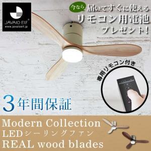 オマケ付き LED シーリングファン REAL wood blades Modern Collection JAVALO ELF JE-CF004M/ ファン 天井照明 リモコン付