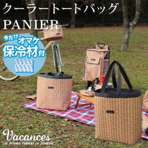 ■商品名:オマケ付き バカンス クーラートートバッグ PANIER SFVG1702  ■ポイント:...