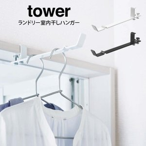 tower タワー ランドリー室内干しハンガー|eclity