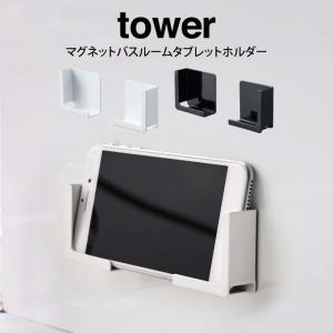 tower タワー マグネットバスルームタブレットホルダー メール便で送料無料|eclity