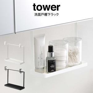 tower タワー 洗面戸棚下ラック|eclity